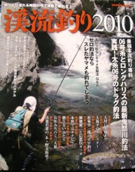 新刊本紹介(渓流釣り2010) 007