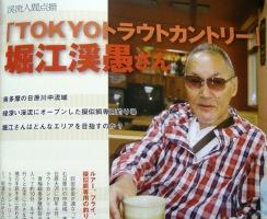 新刊本紹介(渓流釣り2010) 012