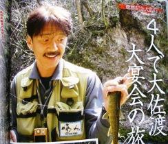 新刊本紹介(渓流釣り2010) 013
