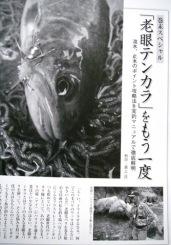 新刊本紹介(渓流釣り2010) 015
