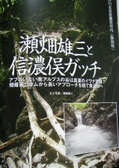 新刊本紹介(渓流釣り2010) 016