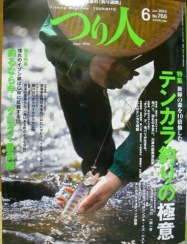 新刊本「つり人」 003