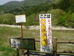 """男鹿川C&R区間(10""""5・17) 001"""