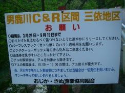 """男鹿川C&R区間(10""""5・17) 022"""