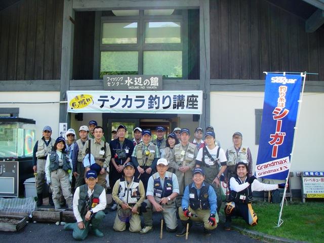 馬瀬川アカデミー(2010) 002